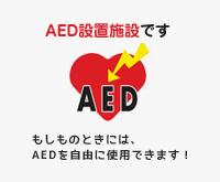 AED設置施設です もしものときには、AEDを自由に使用できます!
